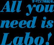 すべてに「検査」を。All you need is Labo!